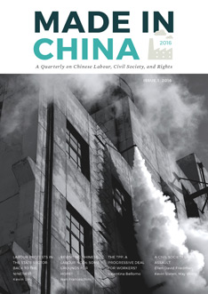 MADE-IN-CHINA-ISSUE-1_aCOVER_234x331