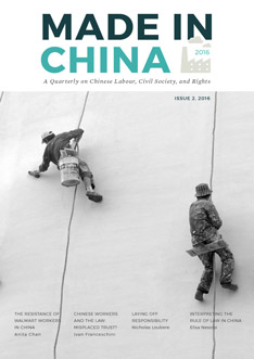 MADE-IN-CHINA-ISSUE-2_COVER_234x331